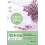宏章文学:曾把时光留给你 林易南 新世界出版社