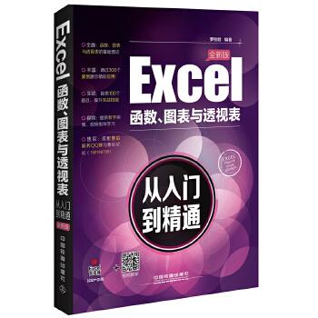 Excel函数、图表与透视表从入门到精通(全新版)