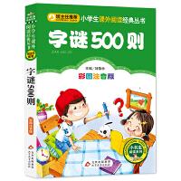 字谜500则(彩图注音版)小学生课外阅读经典 全国优秀班主任推荐
