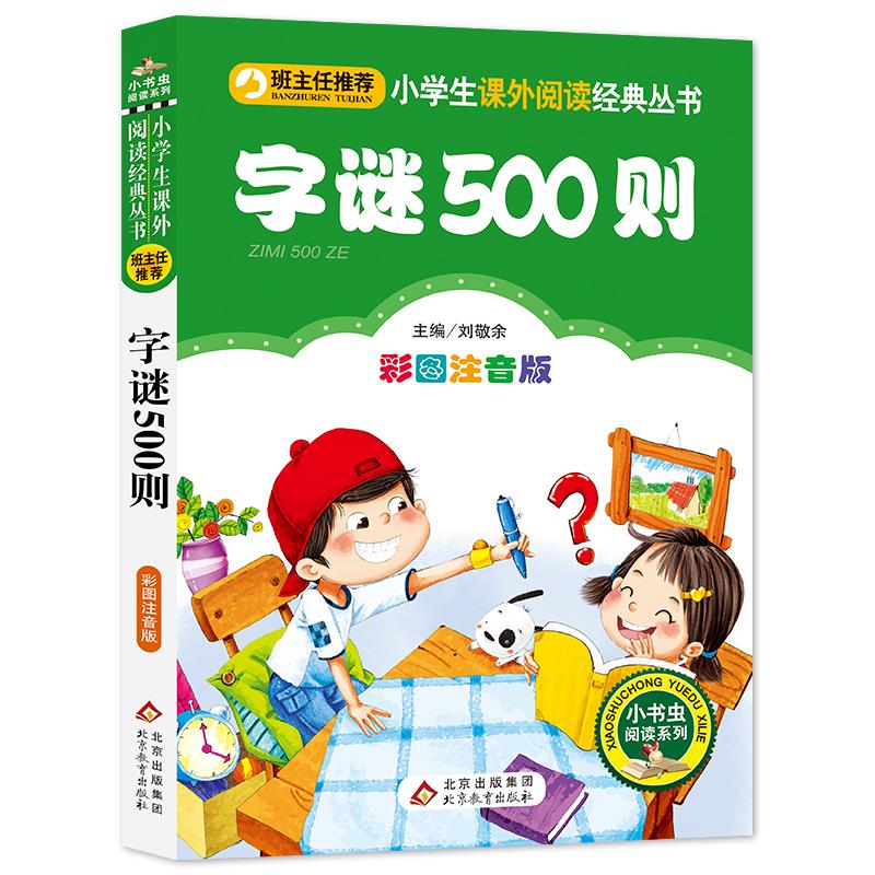 字谜500则(彩图注音版)/小学生语文新课标必读丛书 全国名校班主任隆重推荐,专为孩子量身订做的阅读书目。畅销10年,经久不衰,发行量超过7000万册,中国小学生喜爱的图书之一。