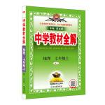 2019秋 中学教材全解 七年级地理上 人教版(RJ版)
