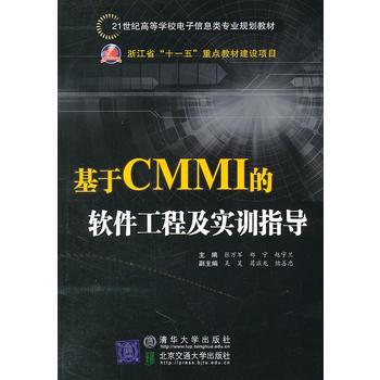 基于CMMI的软件工程及实训指导 张万军 北京交通大学出版社 【正版图书 闪电发货】