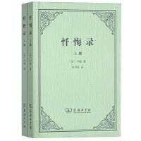 忏悔录(全两册)