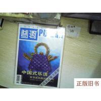 【二手旧书8成新_】普洱20086