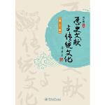 历史文献与传统文化(第二十三辑)(货号:A4) 刘正刚 9787566826190 暨南大学出版社威尔文化图书专营店