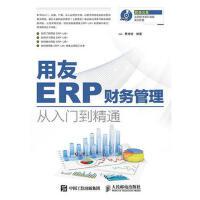 正版-Q-用友ERP财务管理从入门到精通 黄传禄著 9787115404121 人民邮电出版社