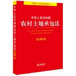 中�A人民共和���r村土地承包法注�本(百姓��用版) �F���:400-106-6666�D6