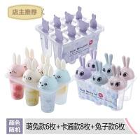 雪糕冰棒DIY模具可�郾�棍冰激凌冰糕做冰淇淋棒冰的家用自制套�bSN4428 3�M:萌兔6枚+卡通8枚+兔子6枚