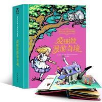 爱丽丝梦游仙境3D立体书珍藏版 中文纪念版原版礼盒精装乐乐趣世界经典文学名著童话故事书6-8-10-12岁儿童成人礼物