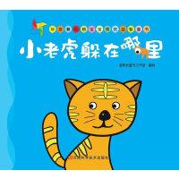 小老虎躲在哪里(超人气儿童视觉开发丛书,24种不同的主体卡通形象,全面激发婴幼儿视觉及大脑潜能)