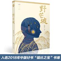"""野芒坡(入选2018年中版好书""""镇社之宝""""书单)"""