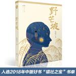 """野芒坡(入�x2018年中版好��""""�社之��""""���危�"""