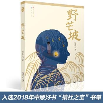 """野芒坡(入选2018年中版好书""""镇社之宝""""书单)殷健灵2016年儿童文学长篇力作/一个男孩在逆境中追求光明和梦想的成长励志故事,一段独特历史的回顾与呈现,一部关于生命、爱、探索、艺术、良善和道义的小说。"""