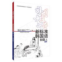新标准韩国语(初级上)(MP3版)(17新)