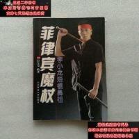 【二手旧书9成新】菲律宾魔杖:李小龙短棍鼻祖9787811004441