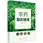农药知识读本