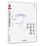 中学语文名师教例评析 大夏书系