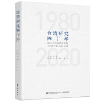 台湾研究四十年:厦门大学台湾研究院 40 周年院庆论文集