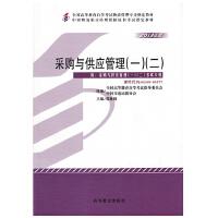 自考教材 5369 05369 /5377 05377 采购与供应管理(一)(二)2013年
