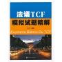 法语TCF模拟试题精解(含光盘)
