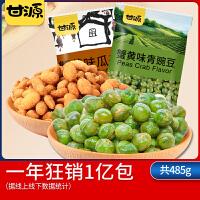 【甘源牌-蟹黄味瓜子仁青豌豆485g】坚果炒货休闲零食小包装小吃