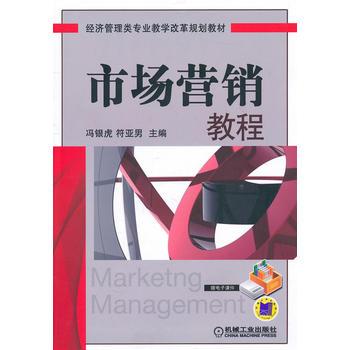 正版教材 市场营销教程 教材系列书籍 符亚男 机械工业出版社 品质好书 正版保障 优质服务 发货及时 售后无忧