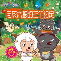 封面有磨痕-HSY-喜羊羊与灰太狼:羊羊成长屋5[ 与灰太狼的三个约定] 9787509326329 中国法制出版社