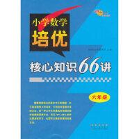 小学数学培优核心知识66讲六年级 68所名校教科所 长春出版社
