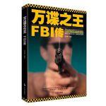万谍之王:FBI传奇