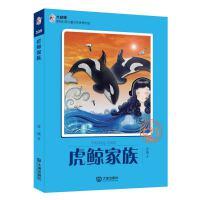 大白鲸原创幻想儿童文学优秀作品:虎鲸家族