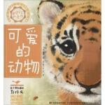 好奇宝宝科普馆-可爱的动物