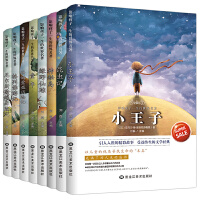 【限时包邮秒杀】新版-影响孩子一生的世界名著小王子 全8册11-14岁初中生青少年读物课外读物世界名著