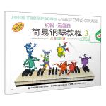 约翰・汤普森简易钢琴教程(3)双色版(原版引进)