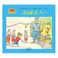 小兔汤姆成长的烦恼图画书 汤姆过六一(精装)