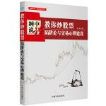 教你炒股票 : 陷阱论与交易心理建设