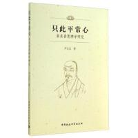 【TH】只此平常心:南泉普愿禅学研究 尹文汉 中国社会科学出版社 9787516147900
