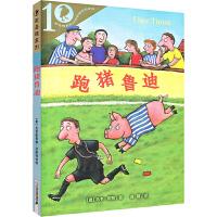 跑猪鲁迪二十一世纪出版社二年级三年级课外书乌韦 蒂姆著原名跑猪噜噜正版 跑猪噜迪小学生书籍儿童动物6-7-8-10岁