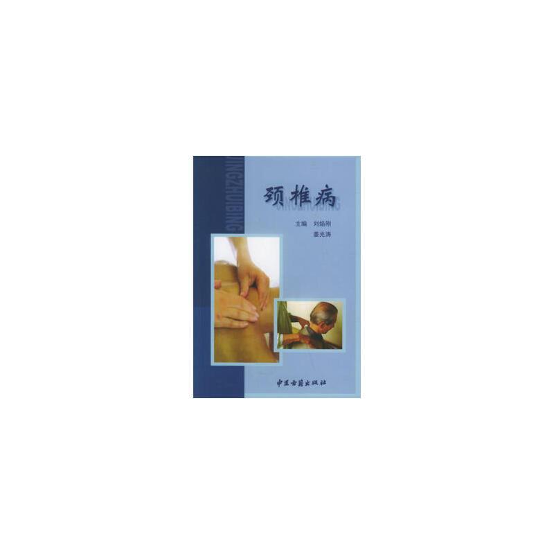 颈椎病 刘焰刚,姜光涛 中医古籍出版社 【正版图书 闪电发货】