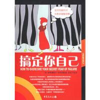 【二手旧书9成新】搞定你自己:如何克服恐惧(英)克拉克森 ,北京未名千语翻译有限公司9787536674424重庆出版