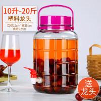 泡酒玻璃瓶加厚带龙头密封罐10斤葡萄酒泡酒专用酒瓶家用泡菜坛子