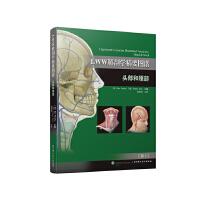 LWW解剖学精要图谱――头部和颈部