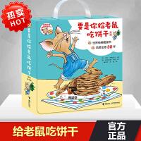 要是你给老鼠吃饼干系列(全9册)相关出版:劳拉少年儿童出版社如果你给小老鼠吃饼干系列
