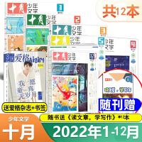 【新期3本】十月少年文学杂志2021年6月期+2021年5月期+2021年4月期共3本打包 曹文轩彩版