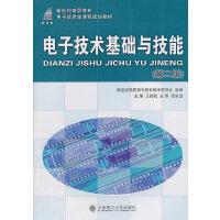 电子技术基础与技能(第二版)