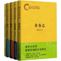 易中天中华史(1-4+总序) (年度畅销历史巨著,《祖先》+《国家》+《奠基者》+《青春志》+《文明的意志与中华的位置