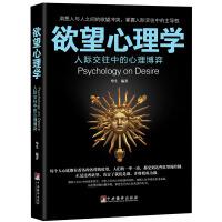 《欲望心理学》洞悉人与人之间的欲望冲突,掌握人际交往中的主导权!从欲望洞见人性,揭开交际行为背后的深层动机。