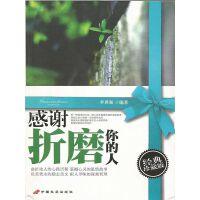 【RT5】感谢折磨你的人(经典珍藏版) 李世强 中国长安出版社 9787510704024