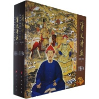 【人民出版社】 清史诗画 清帝承德三百六十五天(1650-1910)(上下册)