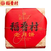 稻香村老月饼400g五仁月饼枣泥味多口味豆沙月饼老式中秋糕点