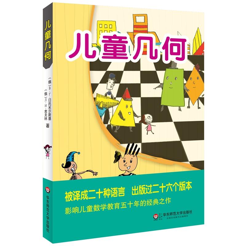 儿童几何 (又名《几何国旅行记》,大数学家写给小孩子的数学童话,5-8岁孩子看得懂的几何入门书!被译成二十种语言,出版过二十六个版本,影响儿童数学教育五十年的经典之作!)